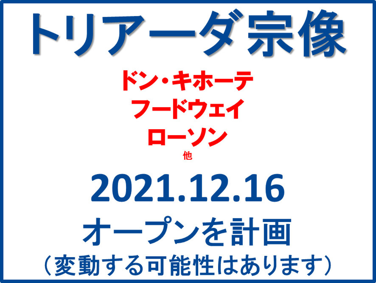 トリアーダMUNAKATA20211216オープン計画アイキャッチ1205