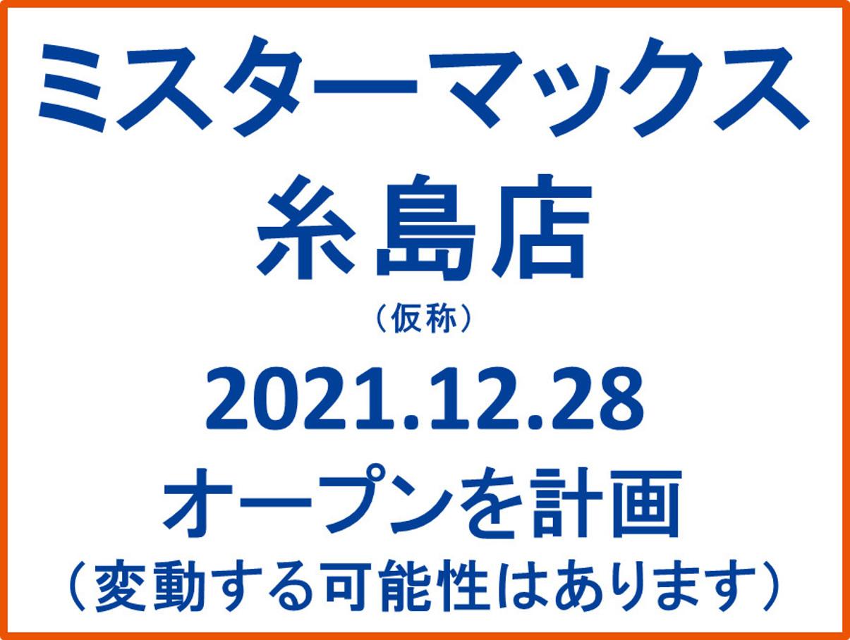 ミスターマックス糸島店仮称20211228オープン計画アイキャッチ1205