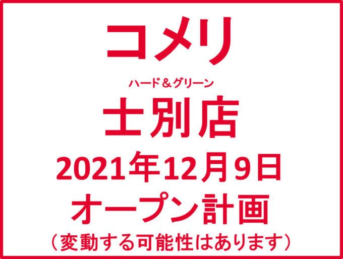 コメリハードandグリーン士別店20211209オープン計画アイキャッチ1205