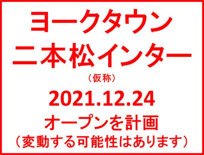 ヨークタウン二本松インター仮称20211224オープン計画アイキャッチ1205