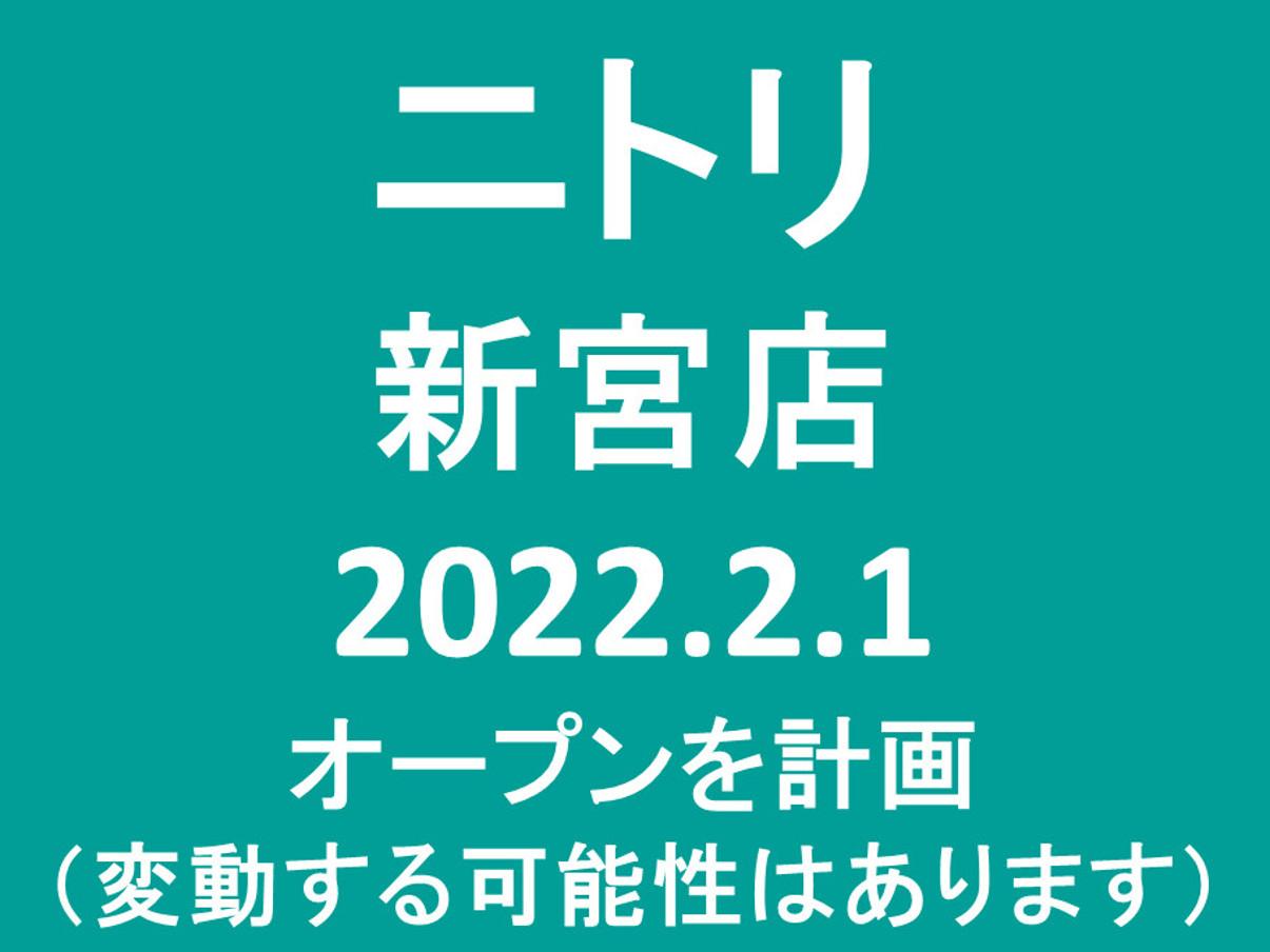 ニトリ新宮店20220201オープン計画アイキャッチ1205