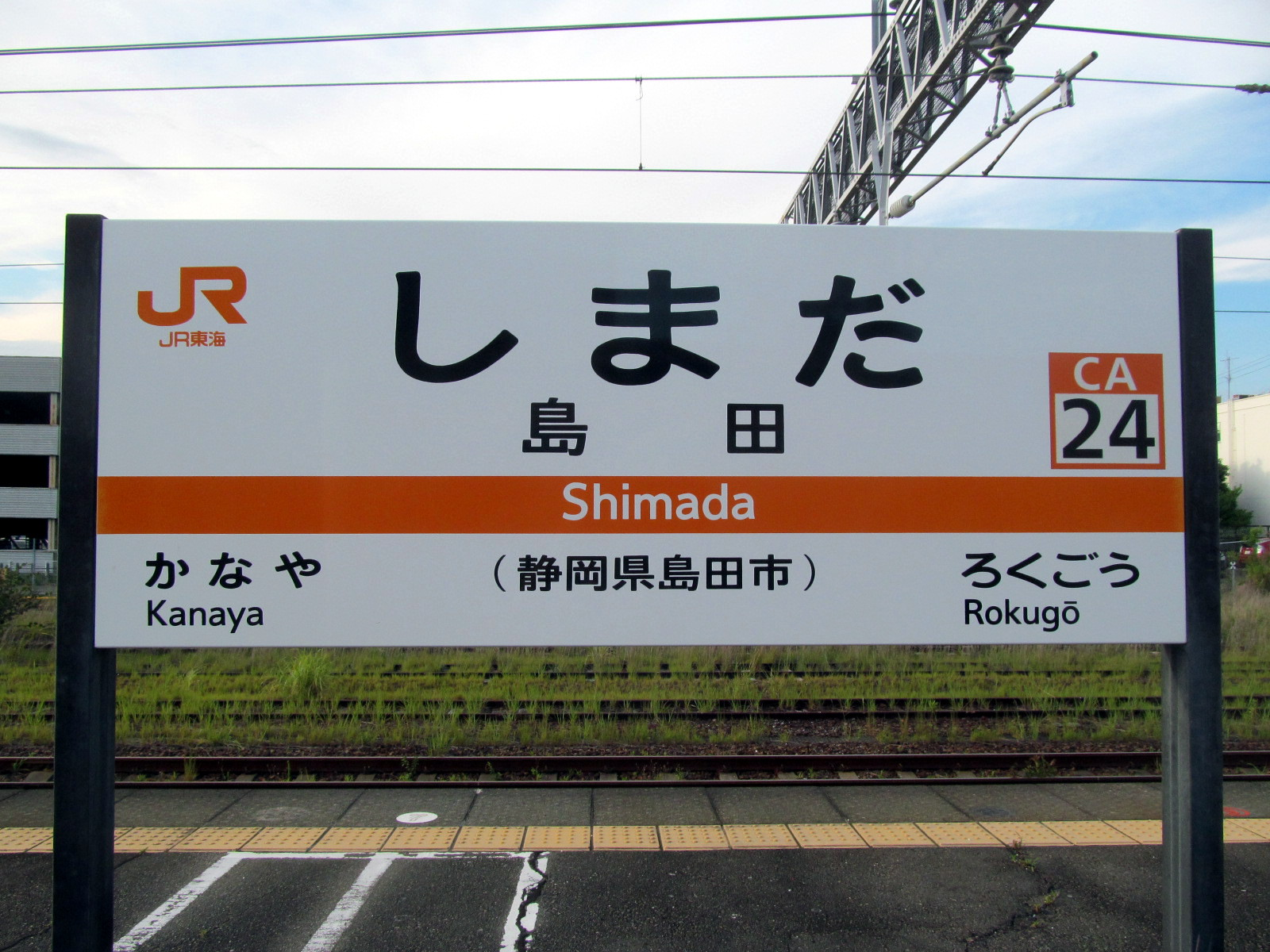熱海焼津島田転々道中【2021年7月編】仮アイキャッチ