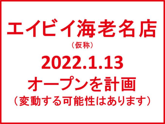 エイビイ海老名店仮称20220113オープン計画アイキャッチ1205