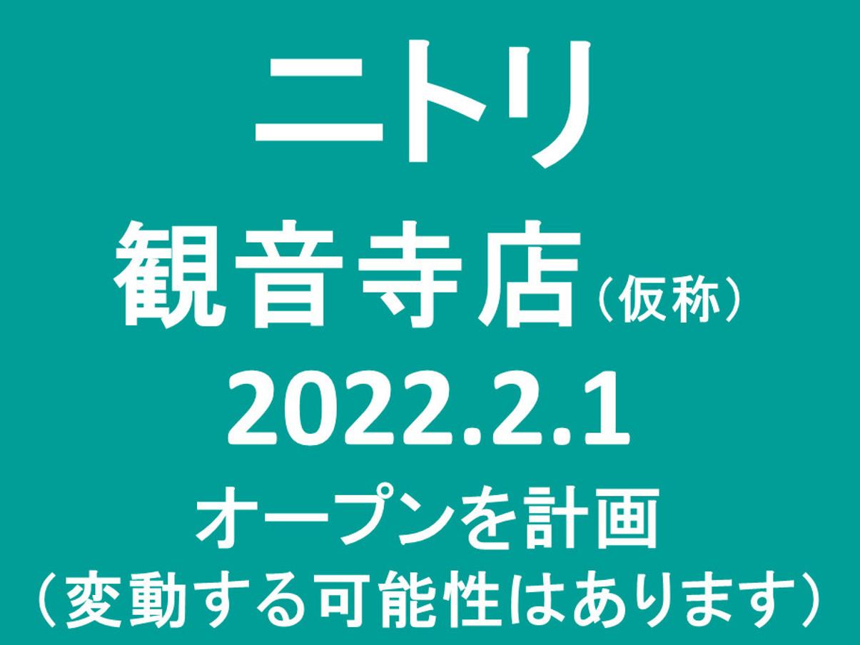 ニトリ観音寺店仮称20220201オープン計画アイキャッチ1205
