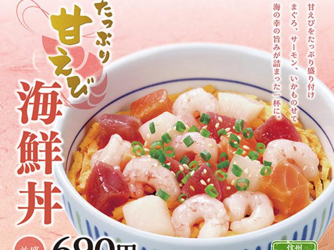 なか卯_たっぷり甘えび海鮮丼2021販売開始アイキャッチ1205