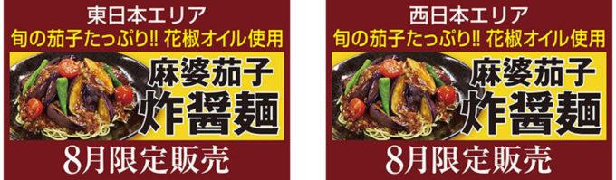 餃子の王将_麻婆茄子ジャージャー麺_東西バナー合体_1205_20210726