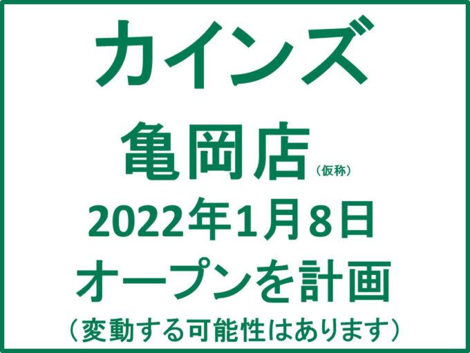 カインズ亀岡店仮称20220108オープン計画アイキャッチ1205