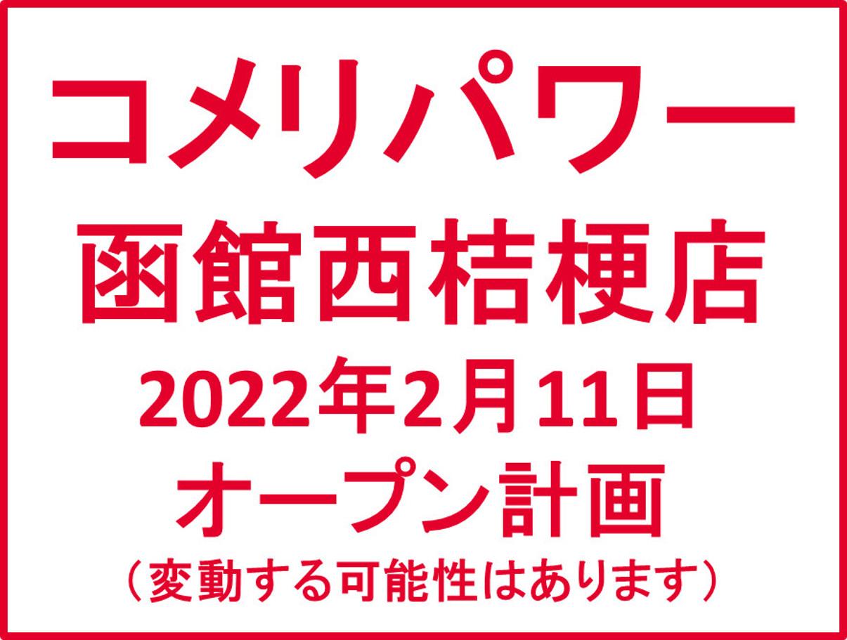 コメリパワー函館西桔梗店20220211オープン計画アイキャッチ1205