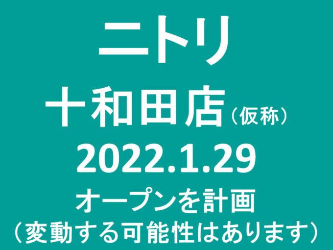ニトリ十和田店仮称20220129オープン計画アイキャッチ1205