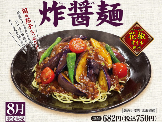 餃子の王将_麻婆茄子ジャージャー麺2021_販売開始アイキャッチ1280