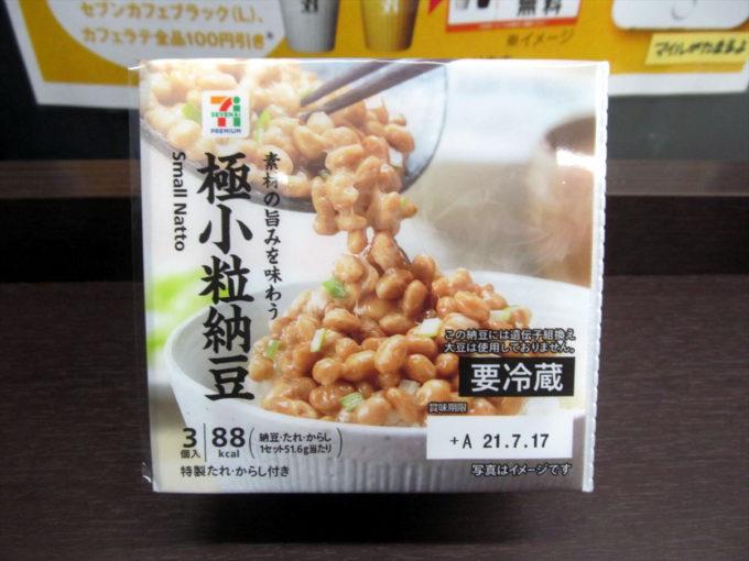 natto-day-2021-002