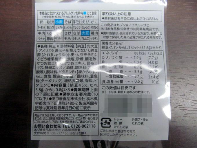 natto-day-2021-005