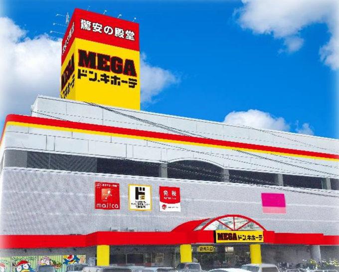 MEGAドンキホーテ松永店_外観イメージ_1205_20210810