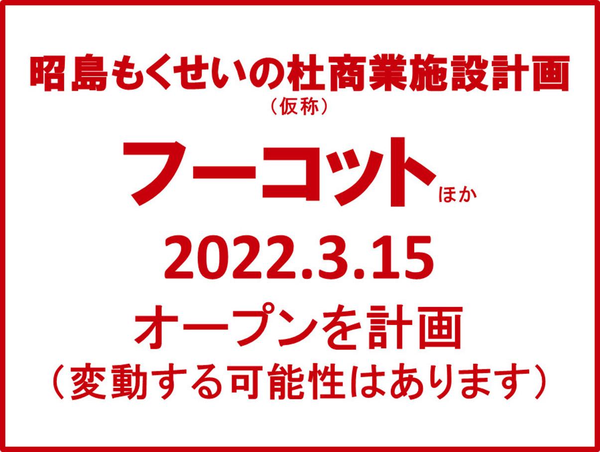 昭島もくせいの杜商業施設計画仮称20220315オープン計画アイキャッチ1205
