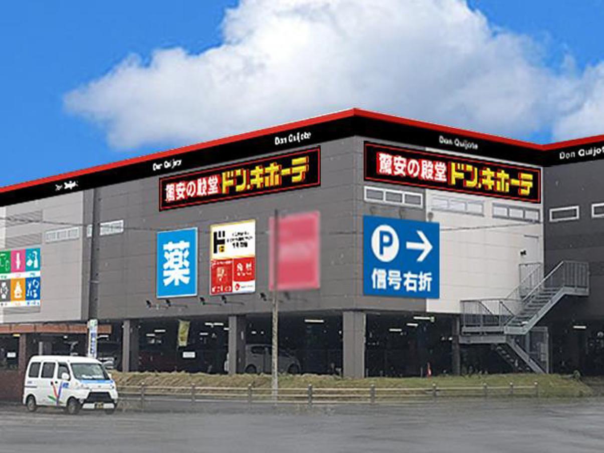 ドンキホーテUNY碧南店オープンアイキャッチ1205