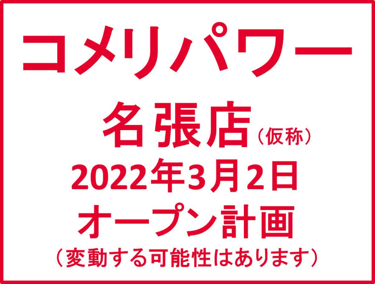 コメリパワー名張店仮称20220302オープン計画アイキャッチ1205