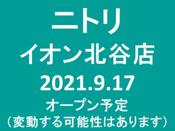 ニトリイオン北谷店20210917オープン予定アイキャッチ1205