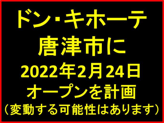 ドンキホーテ唐津店20220224オープン計画アイキャッチ1205