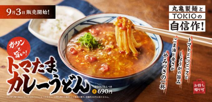 丸亀製麺_トマたまカレーうどん_WEB用メイン_1205_20210830