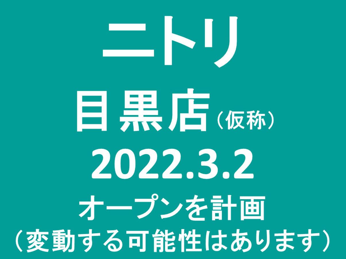 ニトリ目黒店仮称20220302オープン計画アイキャッチ1205