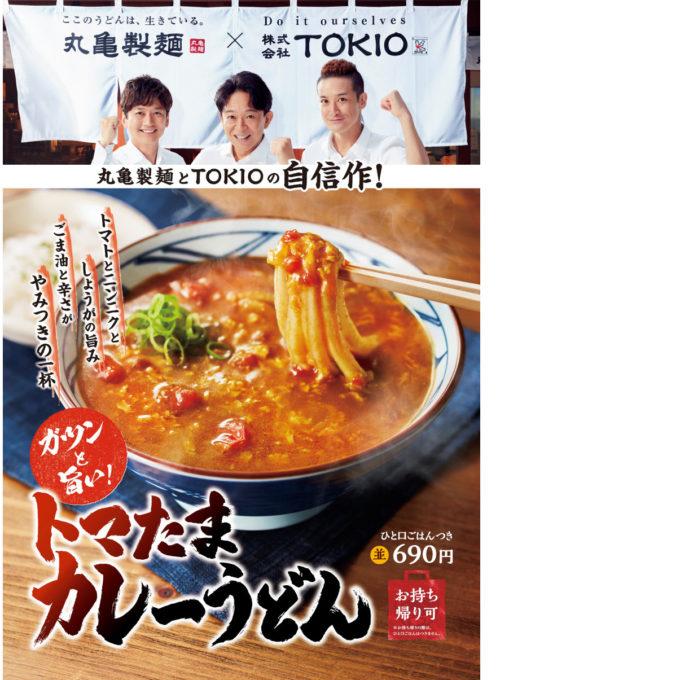 丸亀製麺_トマたまカレーうどん_ポスター画像_1205LB_20210830