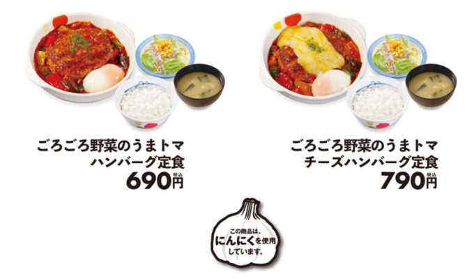 松屋_ごろごろ野菜のうまトマハンバーグ定食_商品画像_1205_20210801
