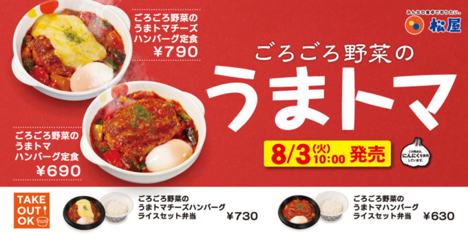 松屋_ごろごろ野菜のうまトマハンバーグ定食_メイン_1205_20210801