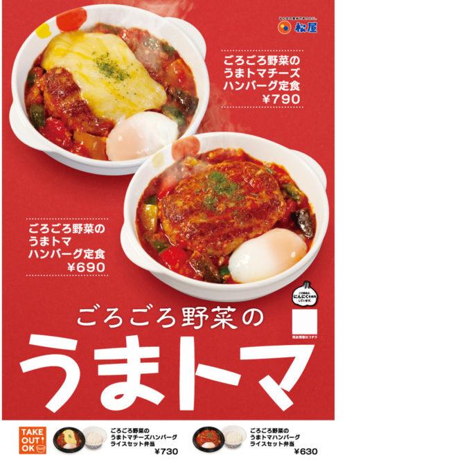 松屋_ごろごろ野菜のうまトマハンバーグ定食_ポスター画像_1205LB_20210801