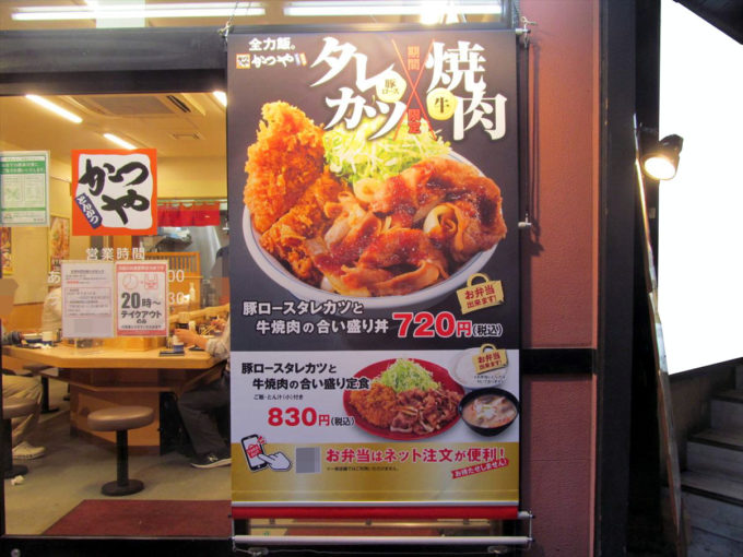katsuya-pork-loin-tarekatsu-and-gyuyakiniku-20210806-007