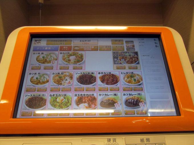 katsuya-pork-loin-tarekatsu-and-gyuyakiniku-20210806-012