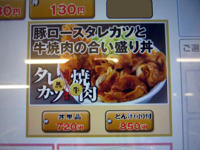 katsuya-pork-loin-tarekatsu-and-gyuyakiniku-20210806-013
