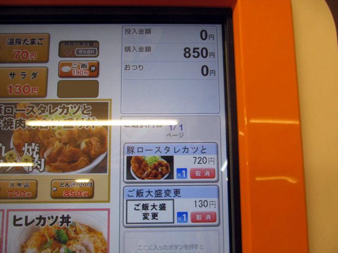katsuya-pork-loin-tarekatsu-and-gyuyakiniku-20210806-015
