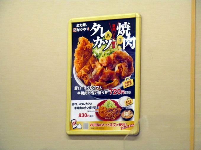 katsuya-pork-loin-tarekatsu-and-gyuyakiniku-20210806-033