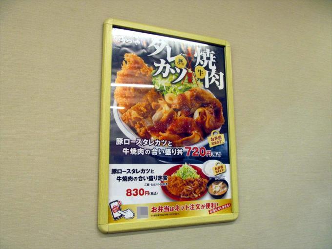 katsuya-pork-loin-tarekatsu-and-gyuyakiniku-20210806-094