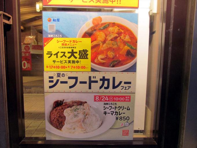 matsuya-gorogoro-seafood-curry-20210817-004