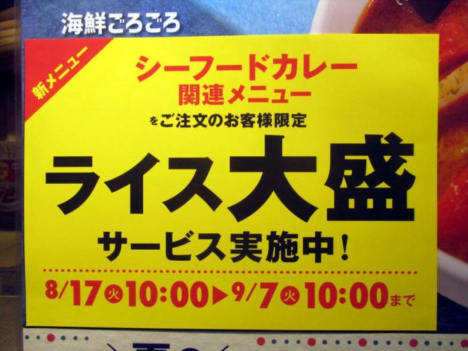 matsuya-gorogoro-seafood-curry-20210817-007
