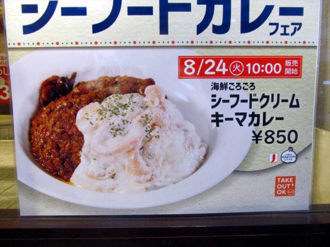 matsuya-gorogoro-seafood-curry-20210817-009