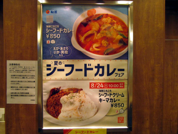 matsuya-gorogoro-seafood-curry-20210817-010