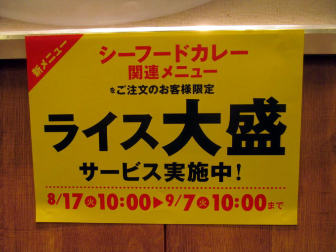 matsuya-gorogoro-seafood-curry-20210817-013