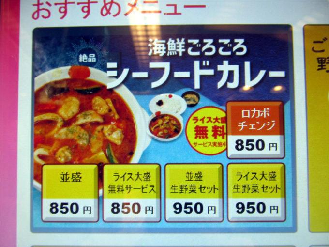 matsuya-gorogoro-seafood-curry-20210817-017