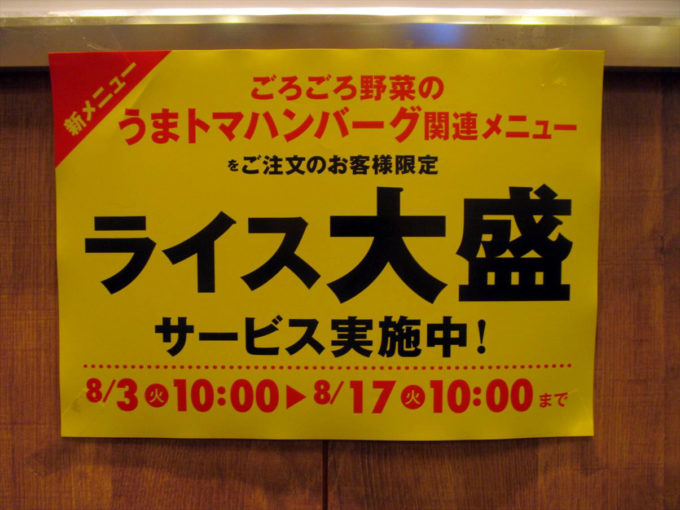 matsuya-gorogoroyasai-umatoma-hamburger-20210803-025