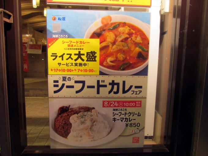 matsuya-seafood-cream-keema-curry-20210824-007