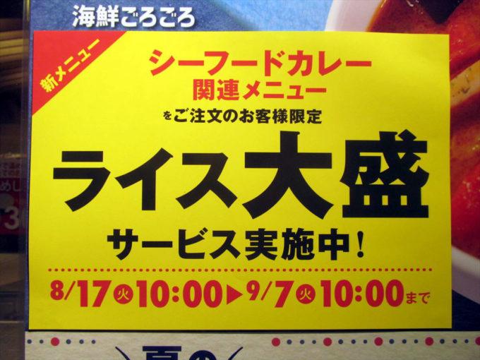 matsuya-seafood-cream-keema-curry-20210824-008
