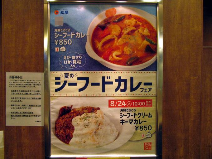 matsuya-seafood-cream-keema-curry-20210824-024