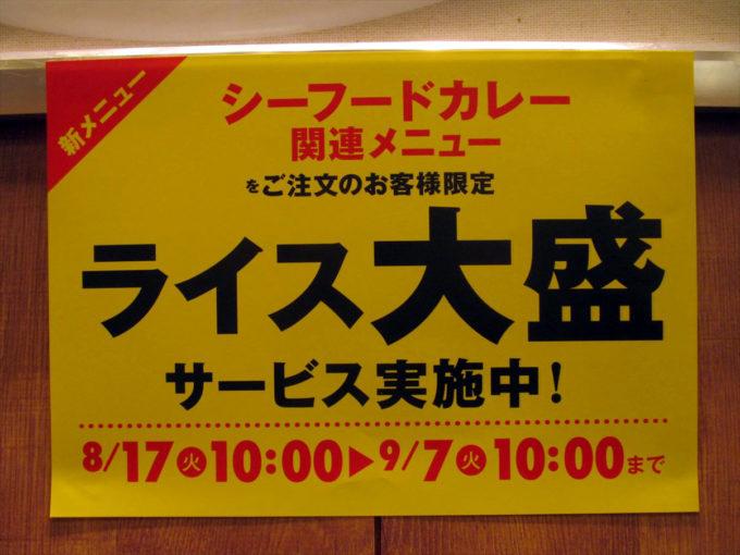matsuya-seafood-cream-keema-curry-20210824-026