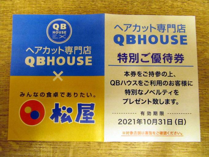 matsuya-seafood-cream-keema-curry-20210824-033