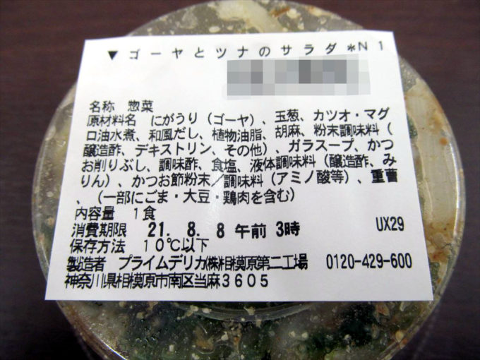 seven-eleven-goya-tuna-salad-20210805-005
