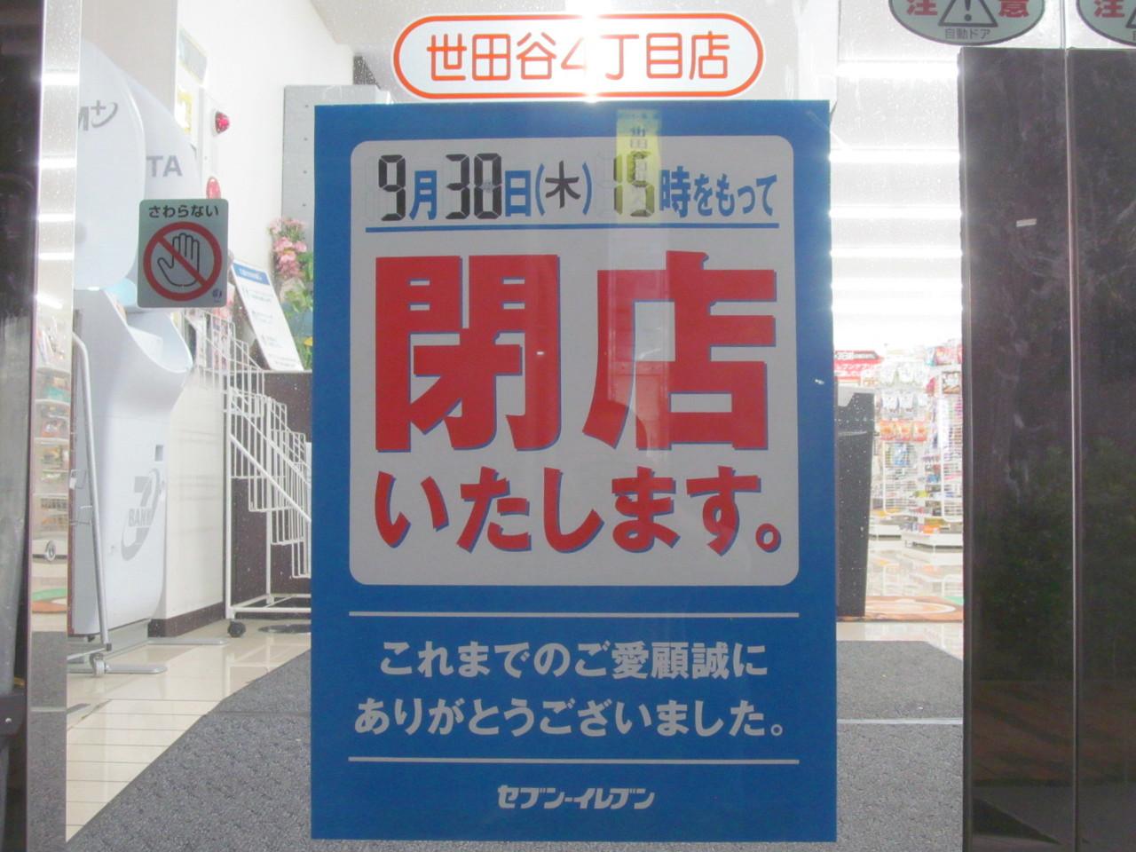 セブンイレブン世田谷4丁目店20210930閉店アイキャッチ1280調整後2