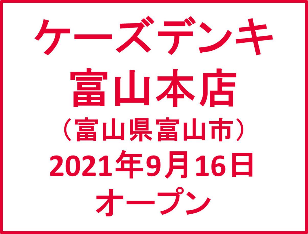 ケーズデンキ富山本店オープンアイキャッチ1205