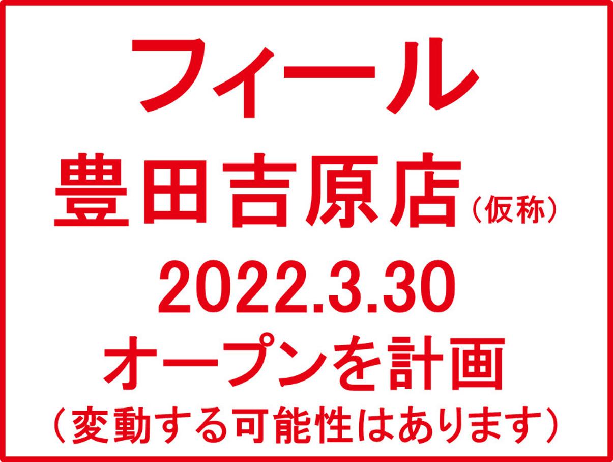 フィール豊田吉原店20220330オープン計画アイキャッチ1205
